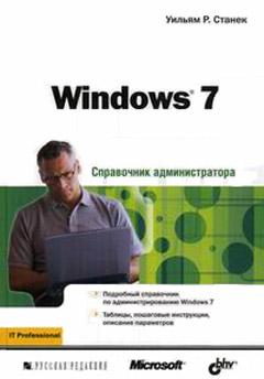 Купить книгу почтой в интернет магазине Windows 7. Справочник администратора. Станек