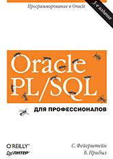 Купить книгу почтой в интернет магазине Oracle PL/SQL. Для профессионалов. Программирование в Oracle. 5-е изд.Фейерштейн