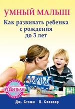 Книга Умный малыш. Как развивать ребенка с рождения до 3 лет. Стэмм