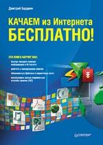 Купить книгу почтой в интернет магазине Книга Качаем из Интернета бесплатно! Бардиян