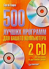 Купить книгу почтой в интернет магазине Книга 500 лучших программ для вашего компьютера. Уваров (+2 CD)