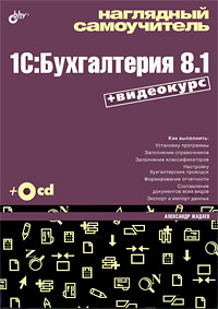Купить Книга Наглядный самоучитель 1C:Бухгалтерия 8.1. Жадаев  (+ Видеокурс на CD)