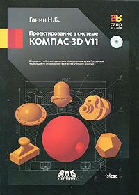 Купить книгу почтой в интернет магазине Книга Проектирование в системе КОМПАС-3D V11. Ганин (+DVD)
