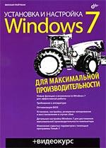 Купить книгу почтой в интернет магазине Книга Установка и настройка Windows 7 для максимальной производительности. Райтман + Видеокурс (+CD)