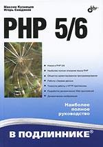 Книга PHP 5/6 в подлиннике. Кузнецов