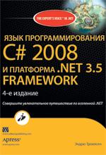 Купить книгу почтой в интернет магазине Книга Язык программирования C# 2008 и платформа NET 3.5. 4-е изд. Троелсен