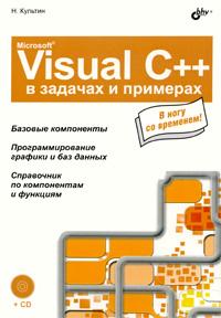 Книга Microsoft Visual C++ в задачах и примерах (+CD) Культин