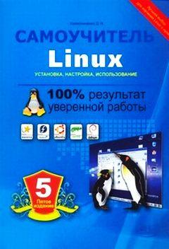 Купить книгу почтой в интернет магазине Книга Самоучитель Linux. Установка, настройка, использование. 5-е изд. Колисниченко