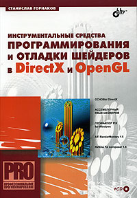 Купить книгу почтой в интернет магазине Книга Инструментальные средства программирования и отладки шейдеров в DirectX и OpenGL. (+CD)