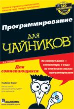 Купить книгу почтой в интернет магазине Книга Программирование для чайников. 4-е изд. Вонг