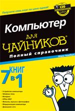 Книга Компьютер для чайников. Полный справочник. 4-е изд. Марк Л. Чемберс