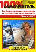 Купить книгу почтой в интернет магазине Книга 100% самоучитель. Skype и SIPNET.Как бесплатно звонить с компьютера на телефон или на другой компьютер. Печников