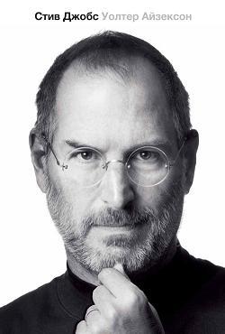 Купить книгу почтой в интернет магазине Книга Стив Джобс. Биография. Уолтер Айзексон