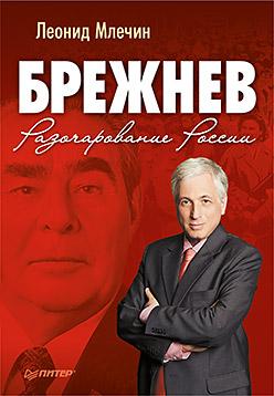 Купить книгу почтой в интернет магазине Книга Брежнев. Разочарование России. Млечин