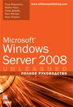 Купить книгу почтой в интернет магазине Книга Microsoft Windows Server 2008. Полное руководство. Моримото