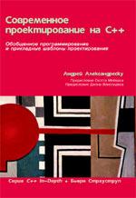 Купить книгу почтой в интернет магазине Книга Современное проектирование на С++. Серия C++ In-Depth. т.3. Александреску. Вильямс