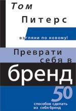 Купить книгу почтой в интернет магазине Книга Преврати себя в бренд: 50 способов сделать из себя бренд. Том Питерс
