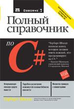Купить книгу почтой в интернет магазине Книга Полный справочник по C#. Шилдт. 2004