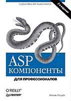Купить книгу почтой в интернет магазине ASP компоненты. Для профессионалов. Изд.2. Пауэрс