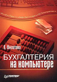 Купить книгу почтой в интернет магазине Книга Бухгалтерия на компьютере. Филатова. Питер. 2005