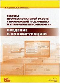 Купить книгу почтой в интернет магазине Книга Введение в конфигурацию 1С: Зарплата и Управление Персоналом. Грянина