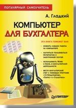 Книга Компьютер для бухгалтера. Гладкий
