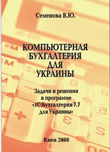 Купить книгу почтой в интернет магазине Книга Компьютерная бухгалтерия для Украины (2008). Задачи и решения в программе 1С:Бухгалтерия 7.7 д