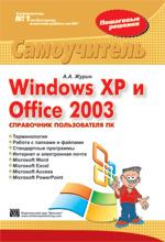 Купить книгу почтой в интернет магазине Книга Windows XP и Office 2003. Справочник пользователя ПК. Самоучитель. Журин