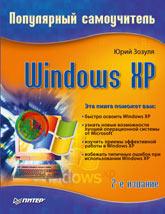 Купить книгу почтой в интернет магазине Книга Windows XP. Популярный самоучитель. 2-е изд. Зозуля