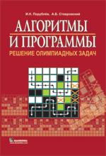 Купить книгу почтой в интернет магазине Книга Алгоритмы и программы. Решение олимпиадных задач. Порублев
