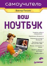 Купить книгу почтой в интернет магазине Книга Ваш ноутбук. Самоучитель. Пасько