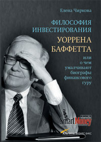 Книга Философия инвестирования Уоррена Баффета... Чиркова