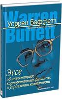 Книга Эссе об инвестициях, корпоративных финансах и управлении компаниями. 3-е изд. Баффетт