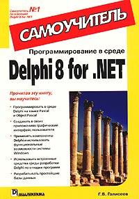 Купить книгу почтой в интернет магазине Книга Программирование в среде Delphi 8 for .NET. Самоучитель. Галисеев