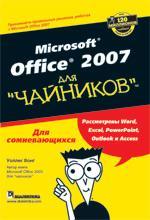 Книга Microsoft Office Excel 2007 для чайников. Грег Харвей