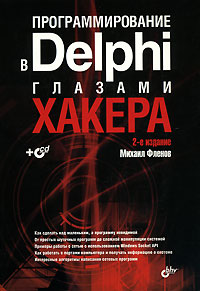 Купить книгу почтой в интернет магазине Книга Программирование на Delphi глазами хакеров +CD. Фленов