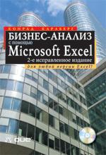 Купить книгу почтой в интернет магазине Книга Бизнес-анализ с помощью Microsoft Excel, 2-е исправленное издание. Карлберг