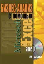 Купить книгу почтой в интернет магазине Книга Бизнес-анализ с помощью Microsoft Excel. Конрад Карлберг. 2006