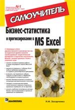 Книга Бизнес-статистика и прогнозирование в MS Excel. Самоучитель. Захарченко