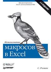 Книга Использование макросов в Excel. 2-е изд. Роман. Питер. 2004