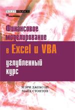 Купить книгу почтой в интернет магазине Книга Особенности финансового моделирования с помощью Excel и VBA. Мэри Джексон