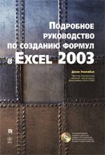 Купить книгу почтой в интернет магазине Книга Подробное руководство по созданию формул в Excel 2003. Джон Уокенбах