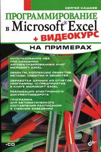 Книга Программирование в Microsoft Excel на примерах. Кашаев (+CD)