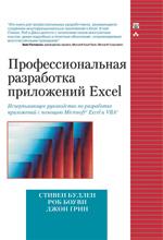 Книга Профессиональная разработка приложений Excel. Стивен Буллен