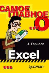 Купить книгу почтой в интернет магазине Книга Самое главное о… Excel. Гарнаев. Питер