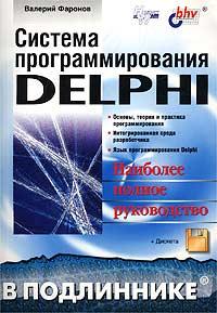 Книга Система программирования Delphi +дискета в подлиннике. Фаронов. 2003