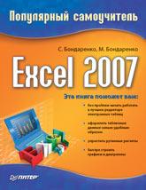 Книга Excel 2007. Популярный самоучитель. Бондаренко