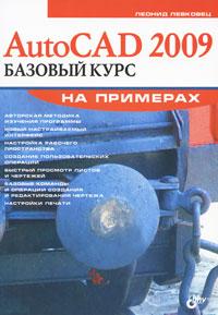 Купить Книга AutoCAD 2009. Базовый курс. На примерах. Левковец