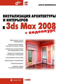 Книга Визуализация архитектуры и интерьеров в 3ds Max 2008. Миловская (+CD)