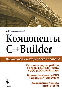 Купить книгу почтой в интернет магазине Книга Компоненты C++Builder.Справочное пособие. Архангельский